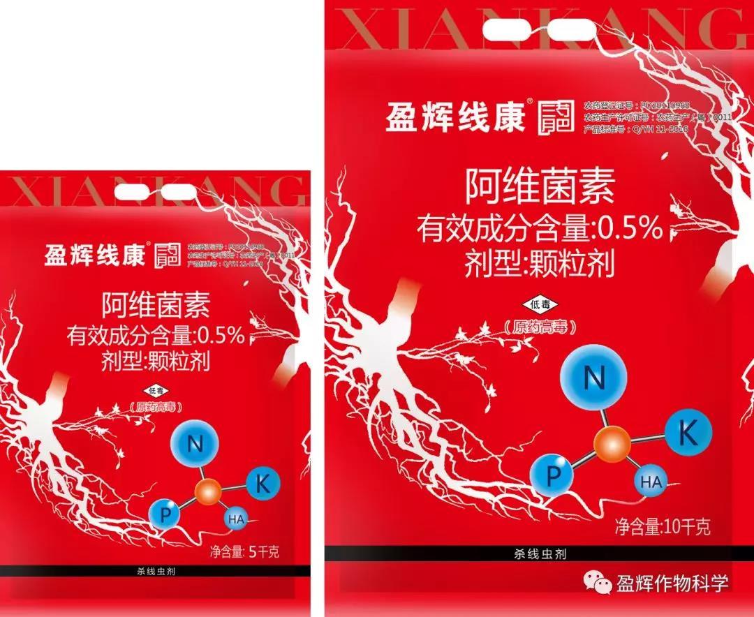 盈辉线康——中国第一款杀线药肥即将上市