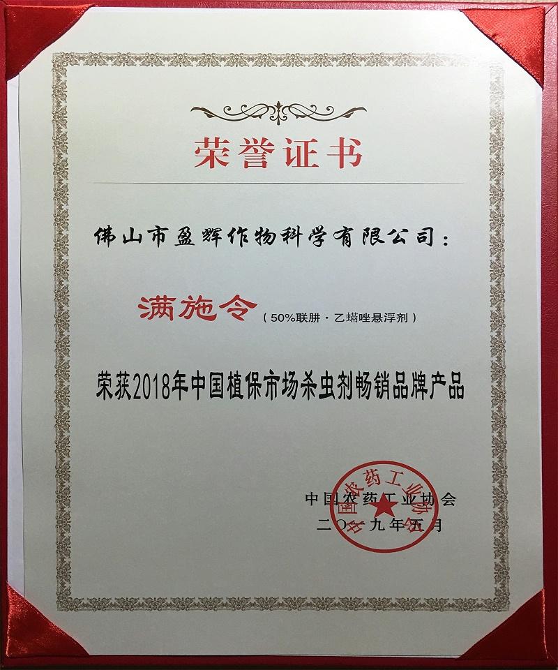 2018中国植保市场杀虫剂畅销品牌(满施令)