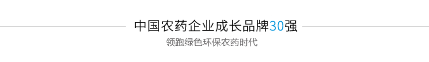 中国农药企业成长品牌30强