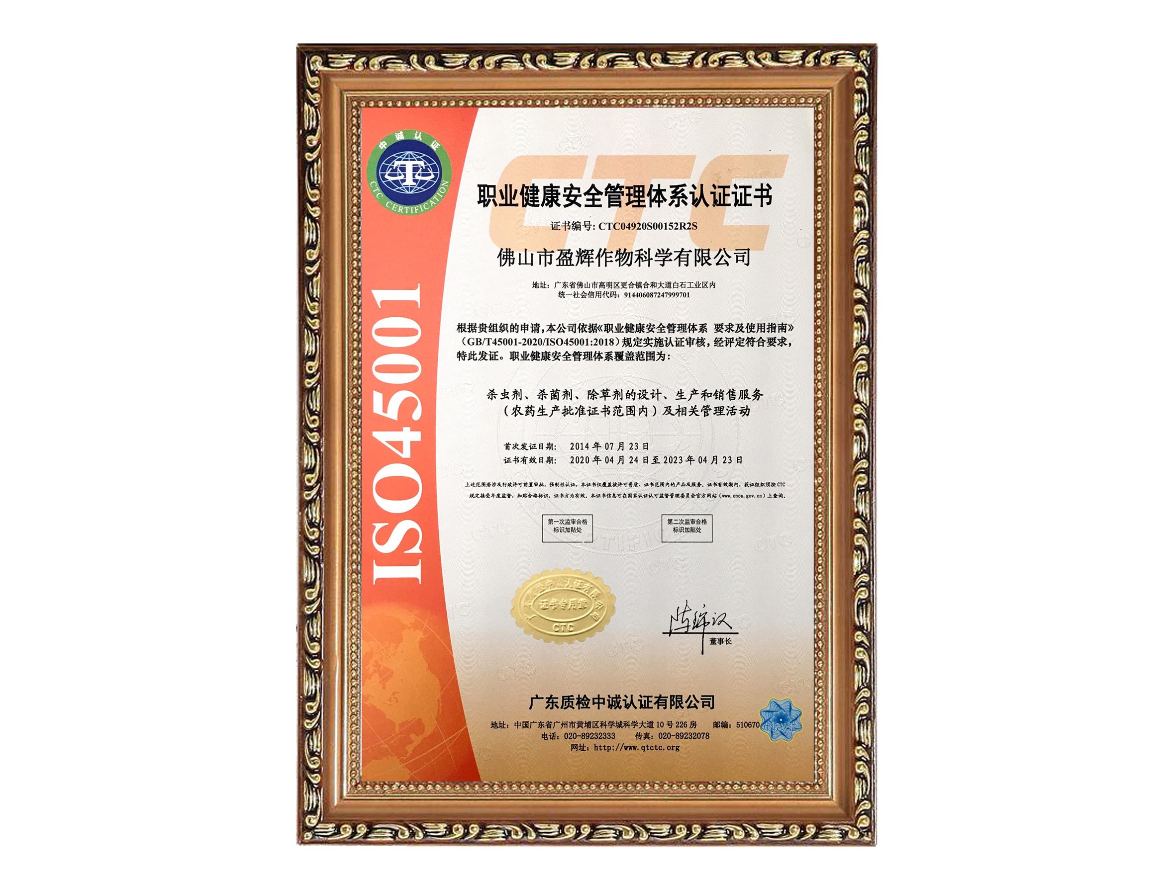 IS045001证书-2020