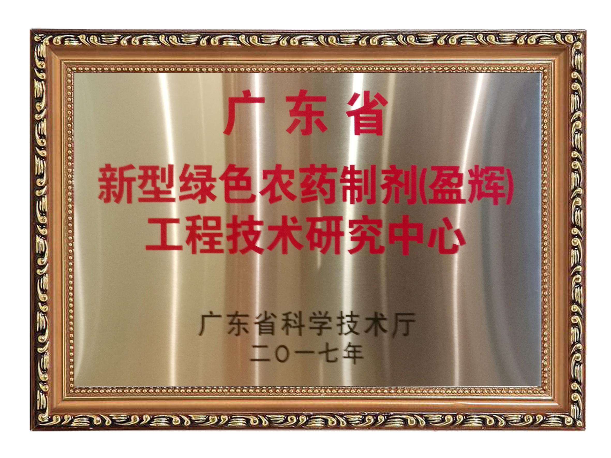 2017广东省工程技术研究中心牌匾