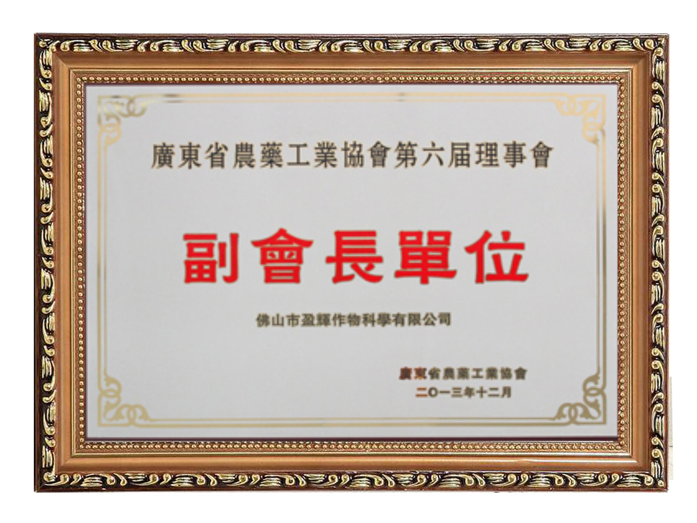2013广东省农药协会副会长
