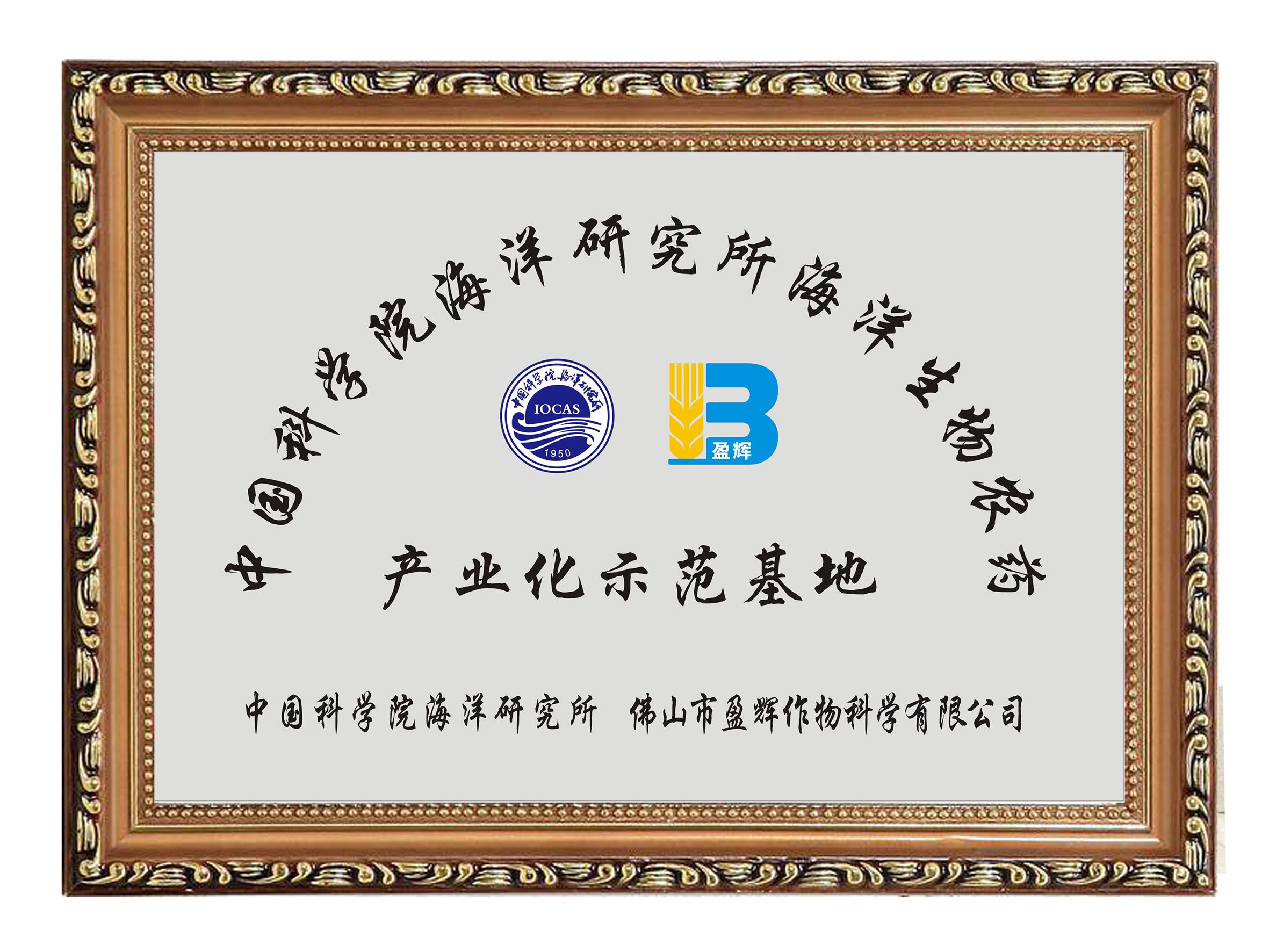 2015中国科学院海洋研究所海洋生物农药产业示范基地