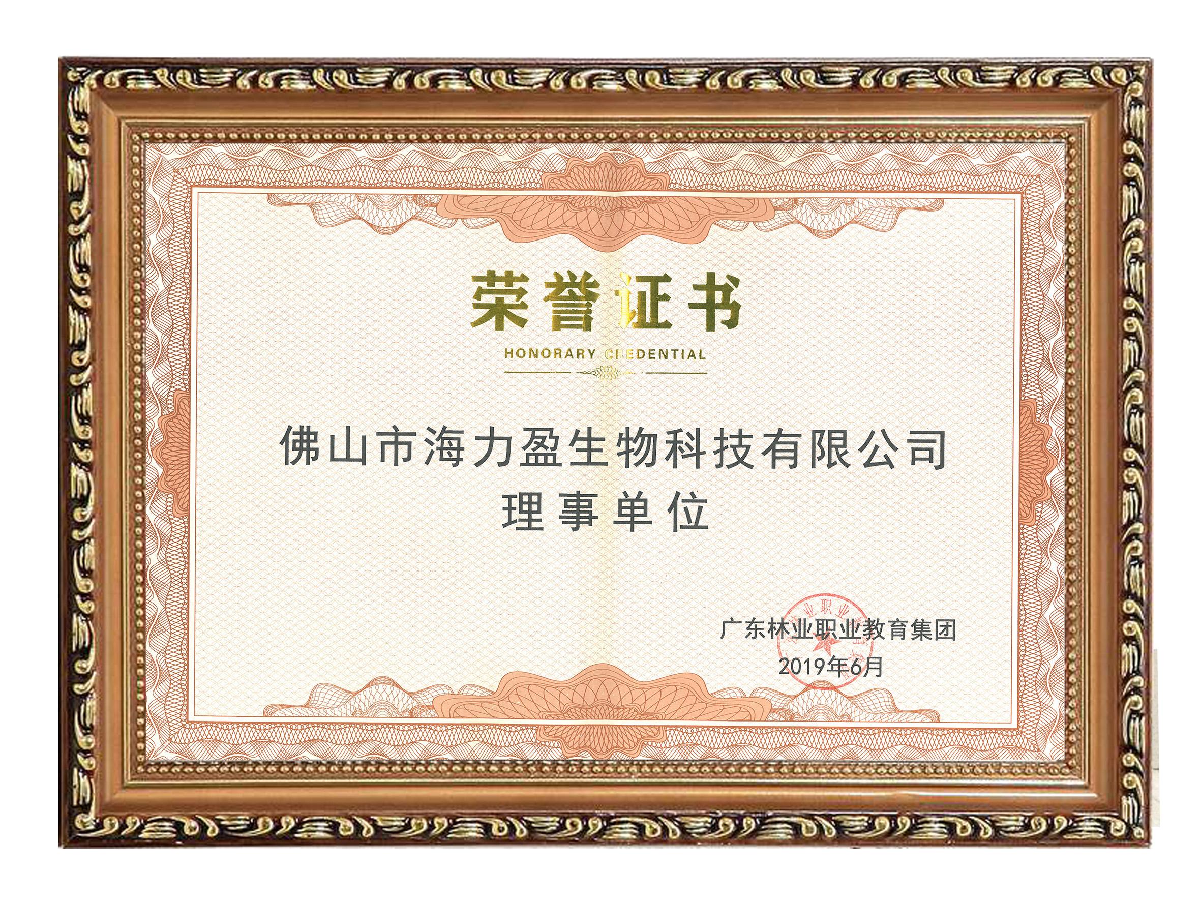2018 (海力盈)广东省林业职业教育集团 理事单位