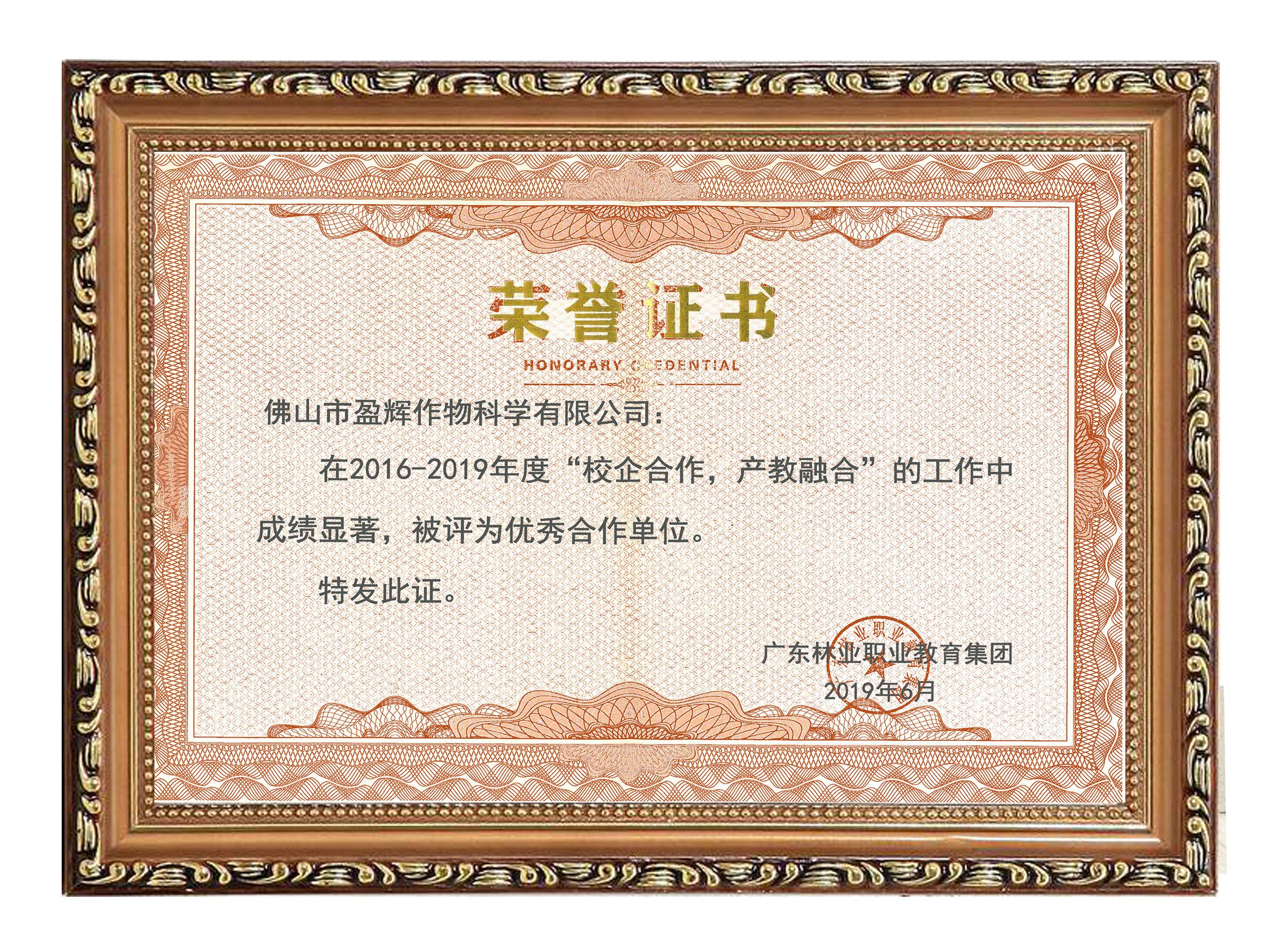 2018 (盈辉)广东省林业职业教育集团校企合作产教融合优秀证书