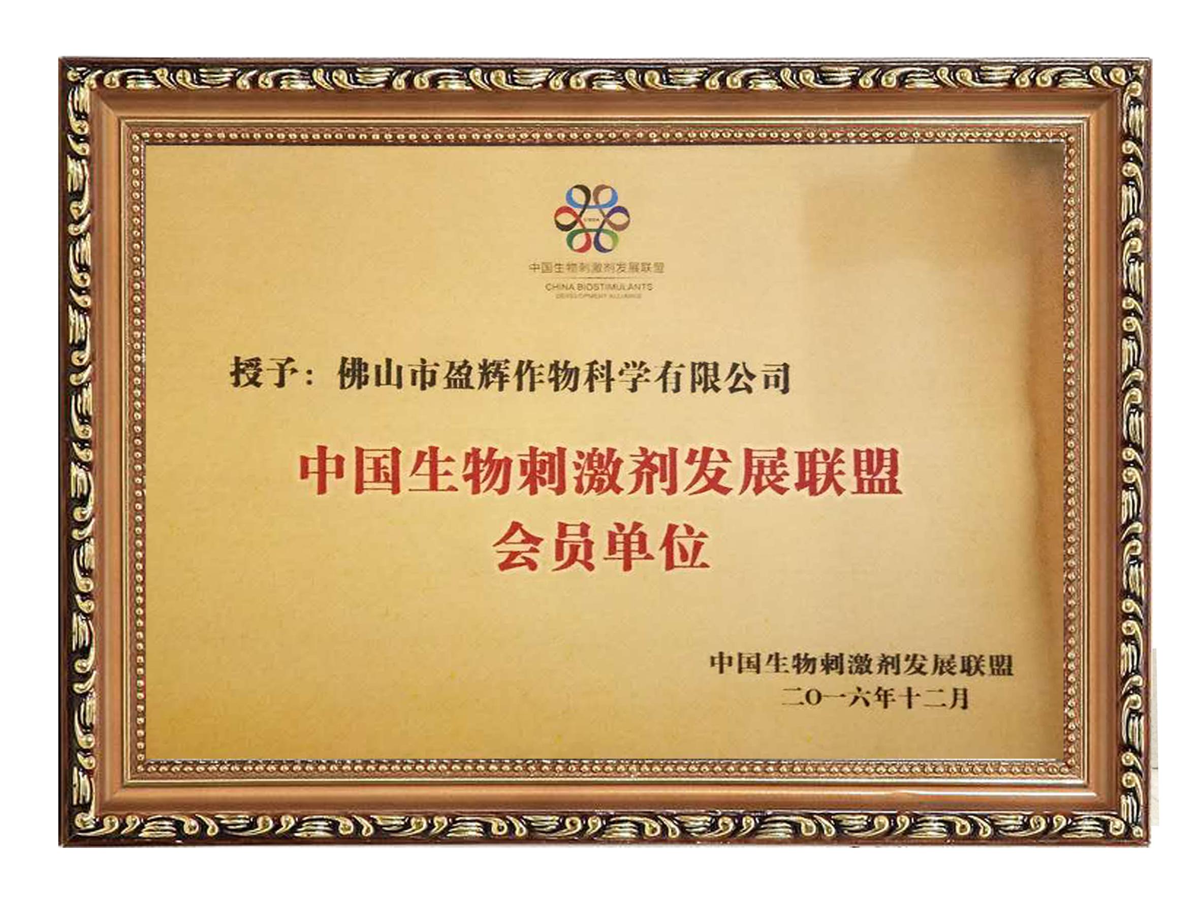 中国生物刺激剂发展联盟