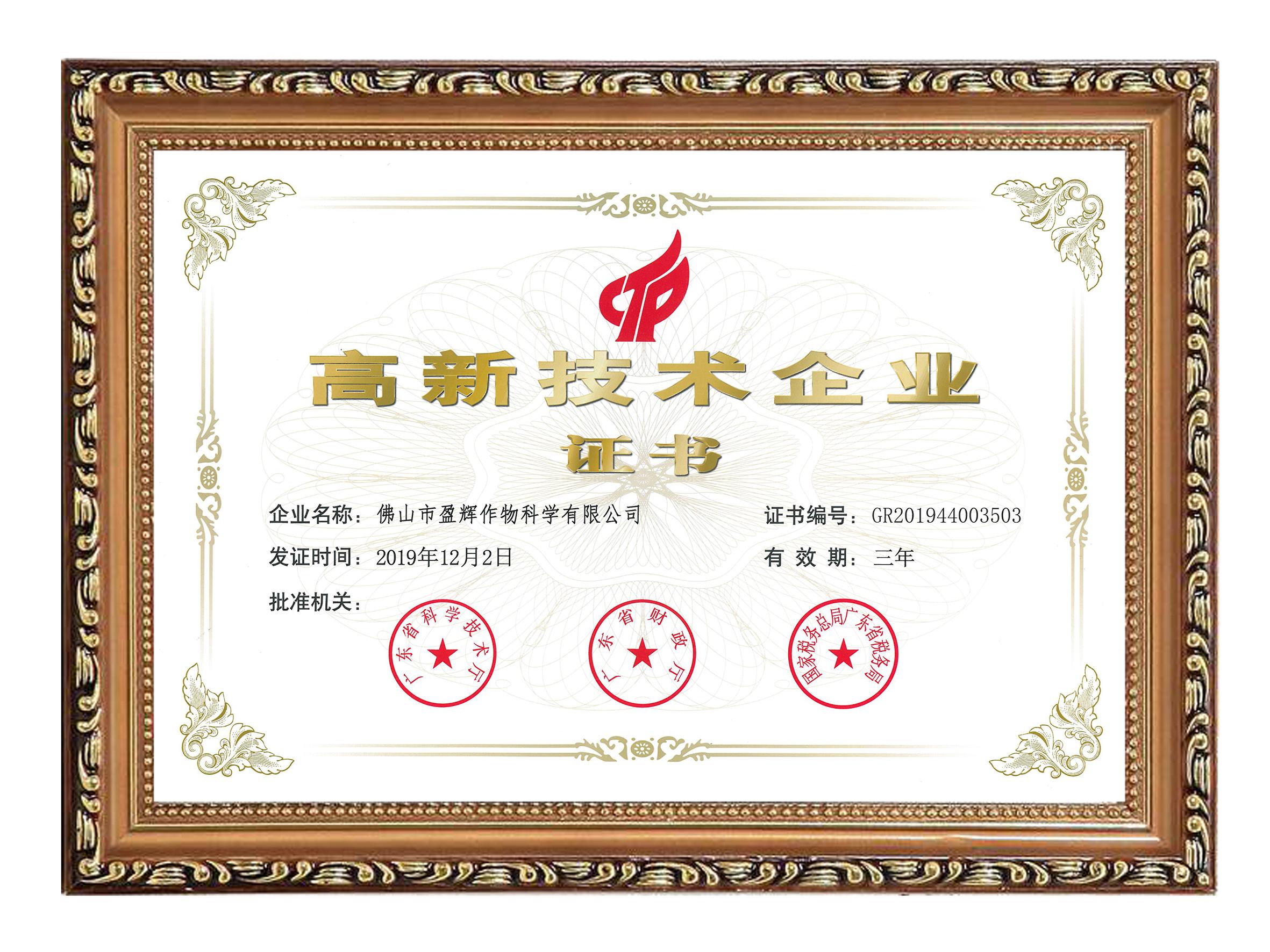 2019高新技术企业认定证书