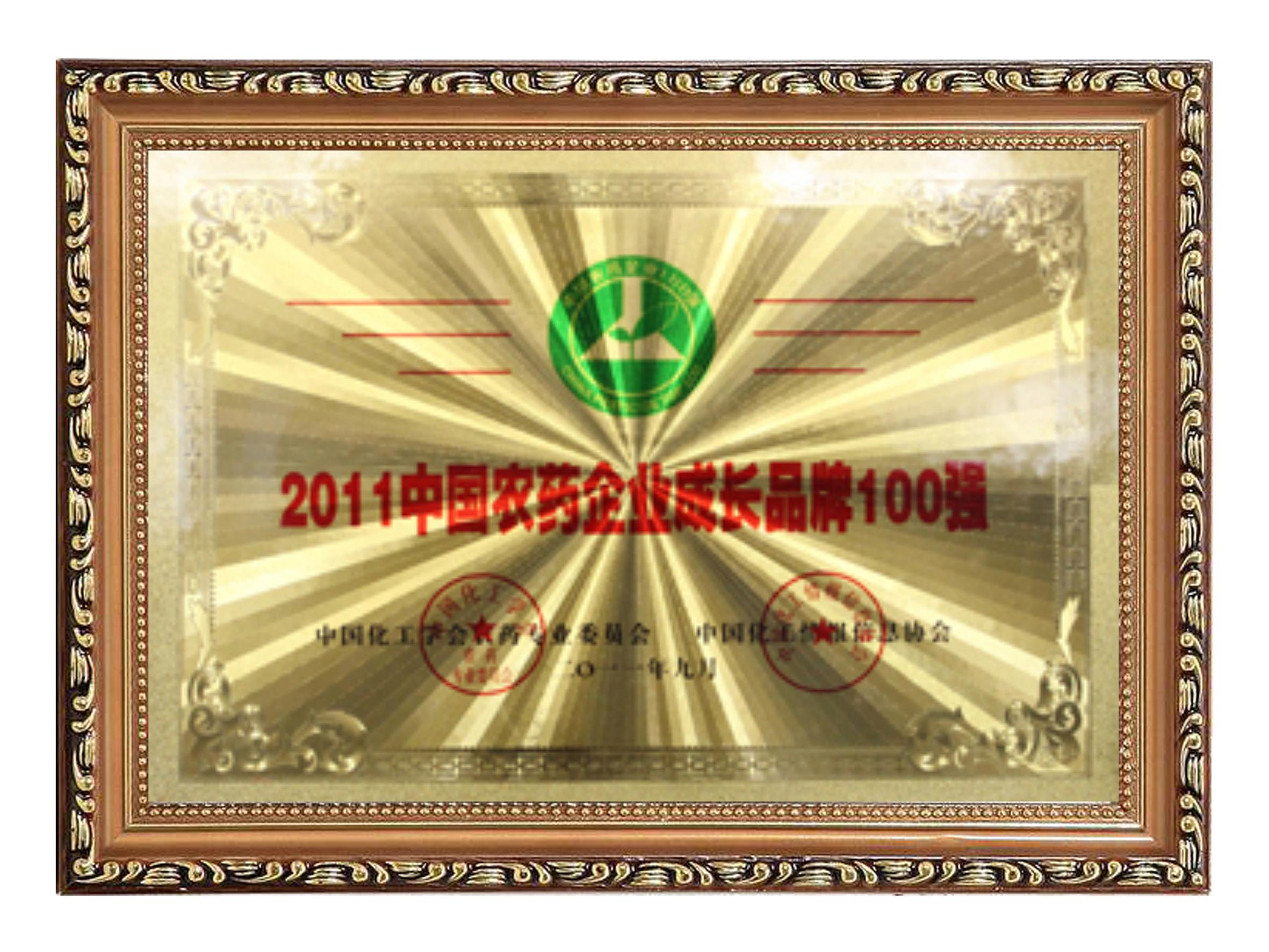 2011中国农药企业成长品牌100强牌匾