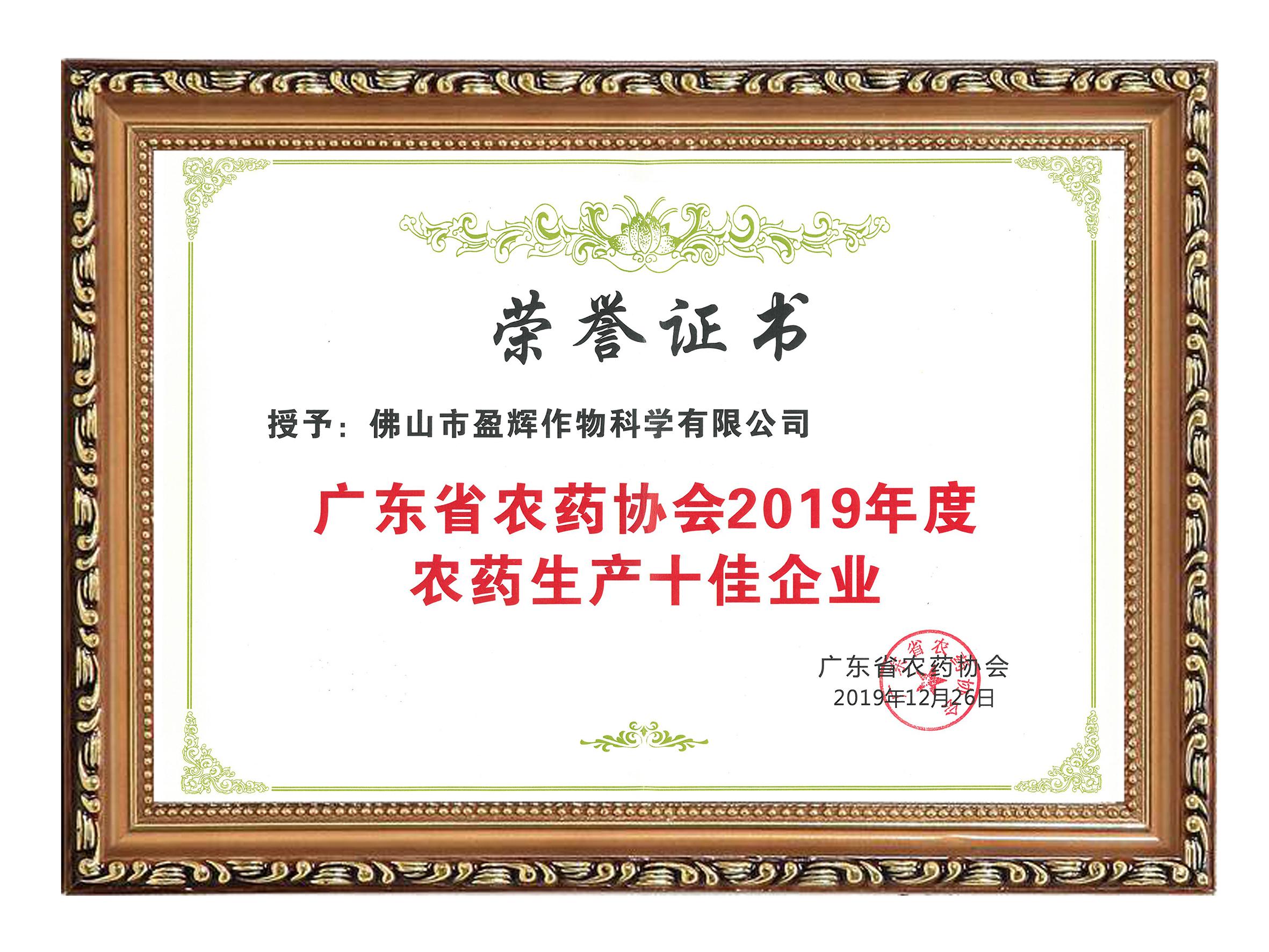 2019广东省农药协会2019年度农药生产十佳企业