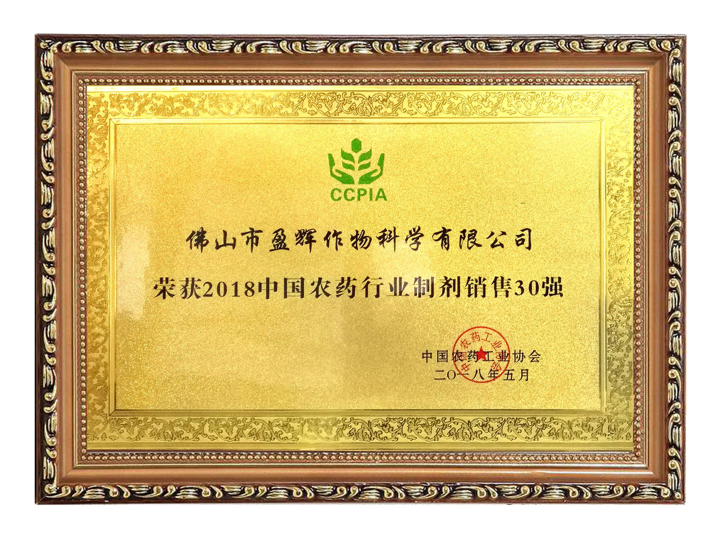 2018中国农药行业制剂销售30强