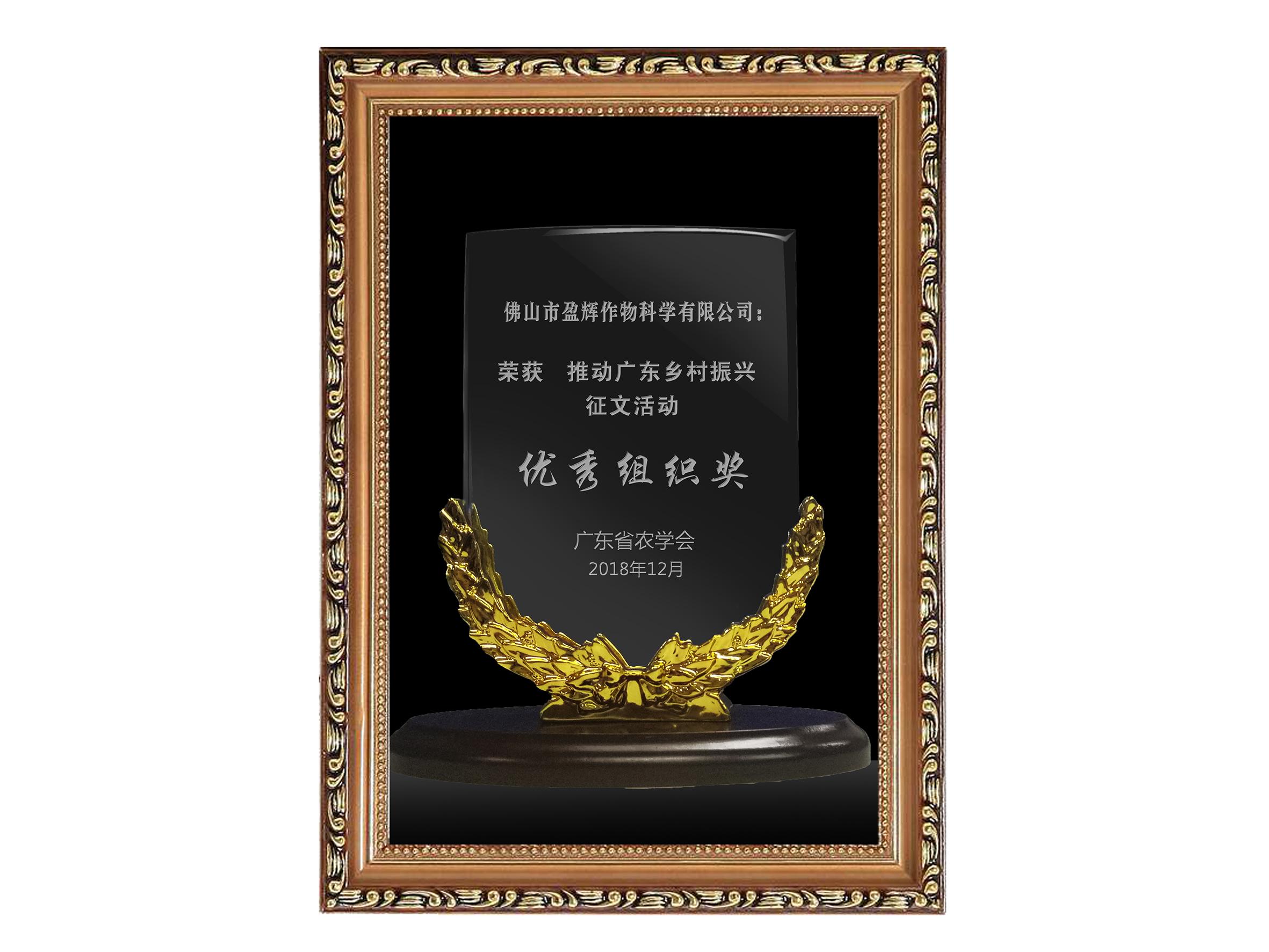 """201812 广东省农学会""""推动广东乡村振兴""""征文活动优秀组织奖牌"""