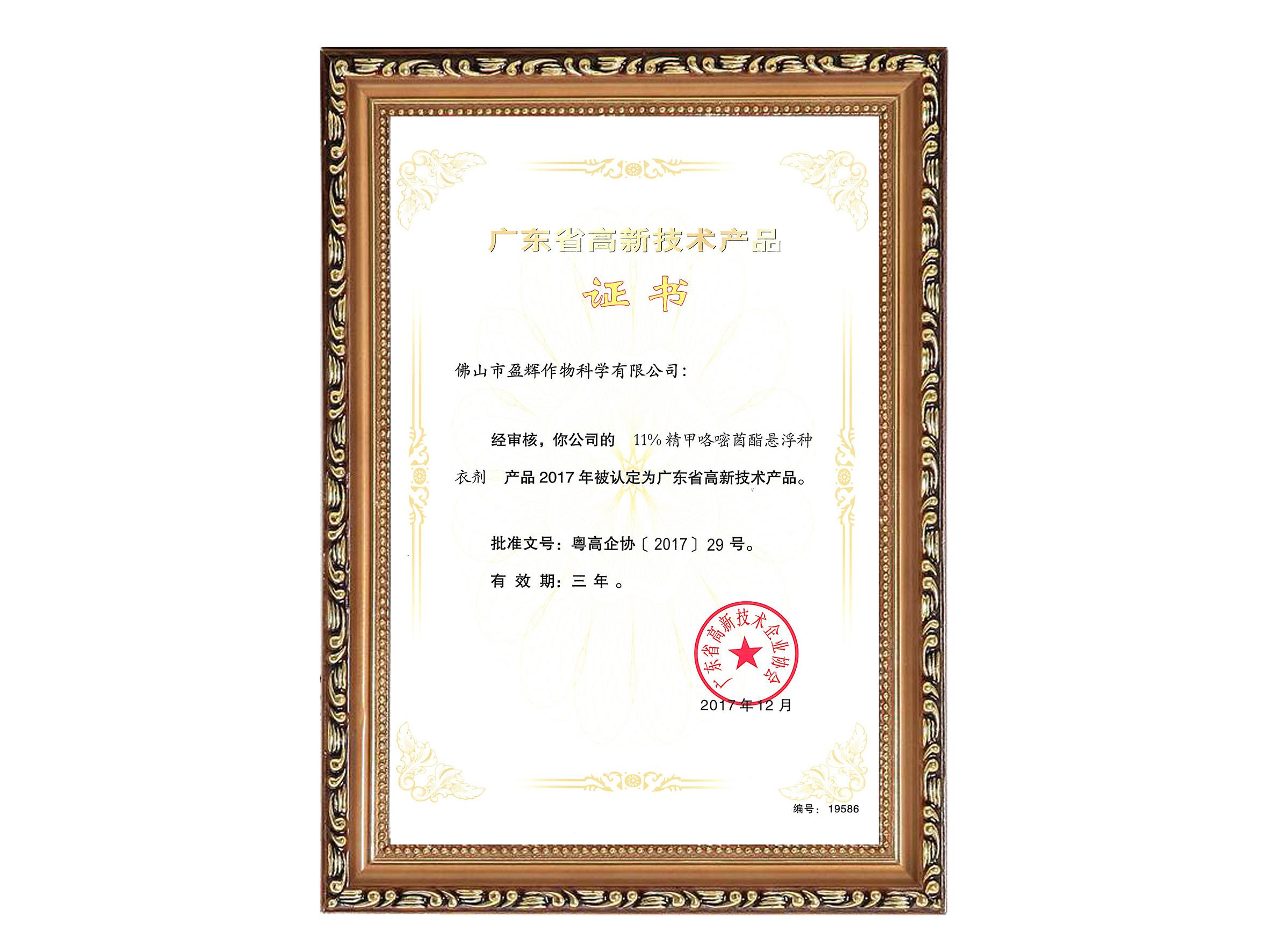 11%精甲咯嘧菌酯悬浮种衣剂-广东省高新技术产品-2017