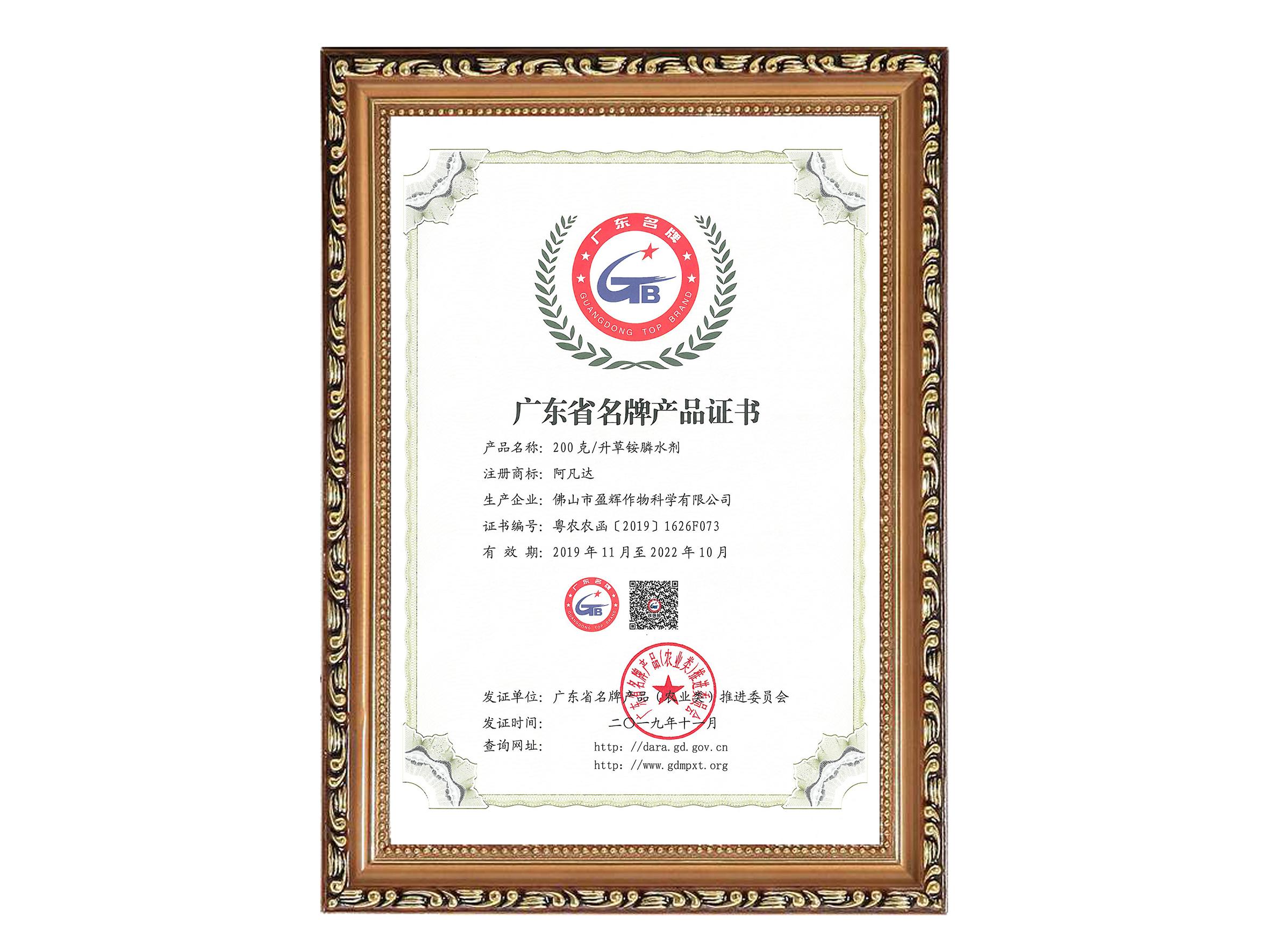 阿凡达-广东省名牌产品(2019-2022)