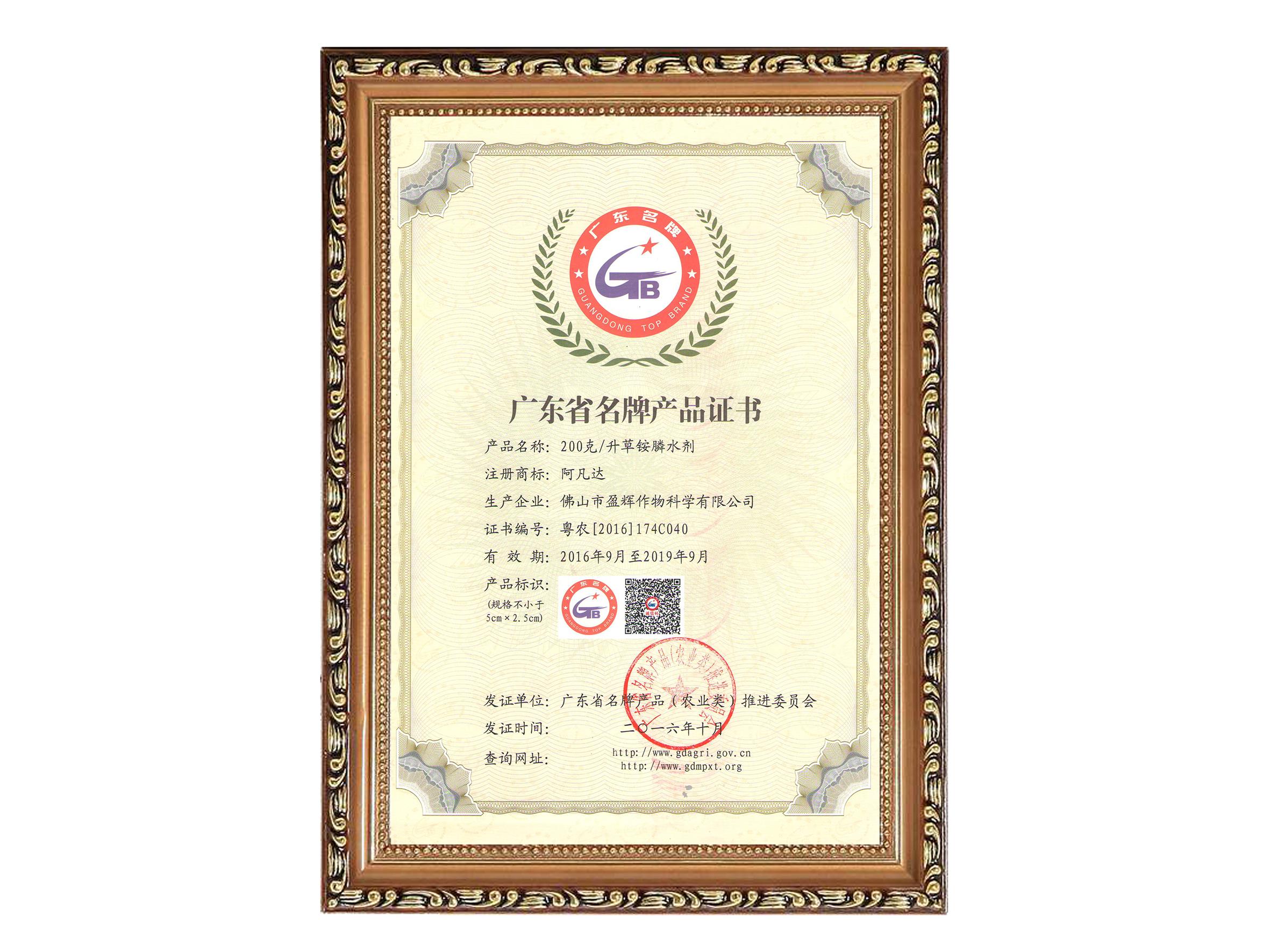 阿凡达-广东省名牌产品-2016