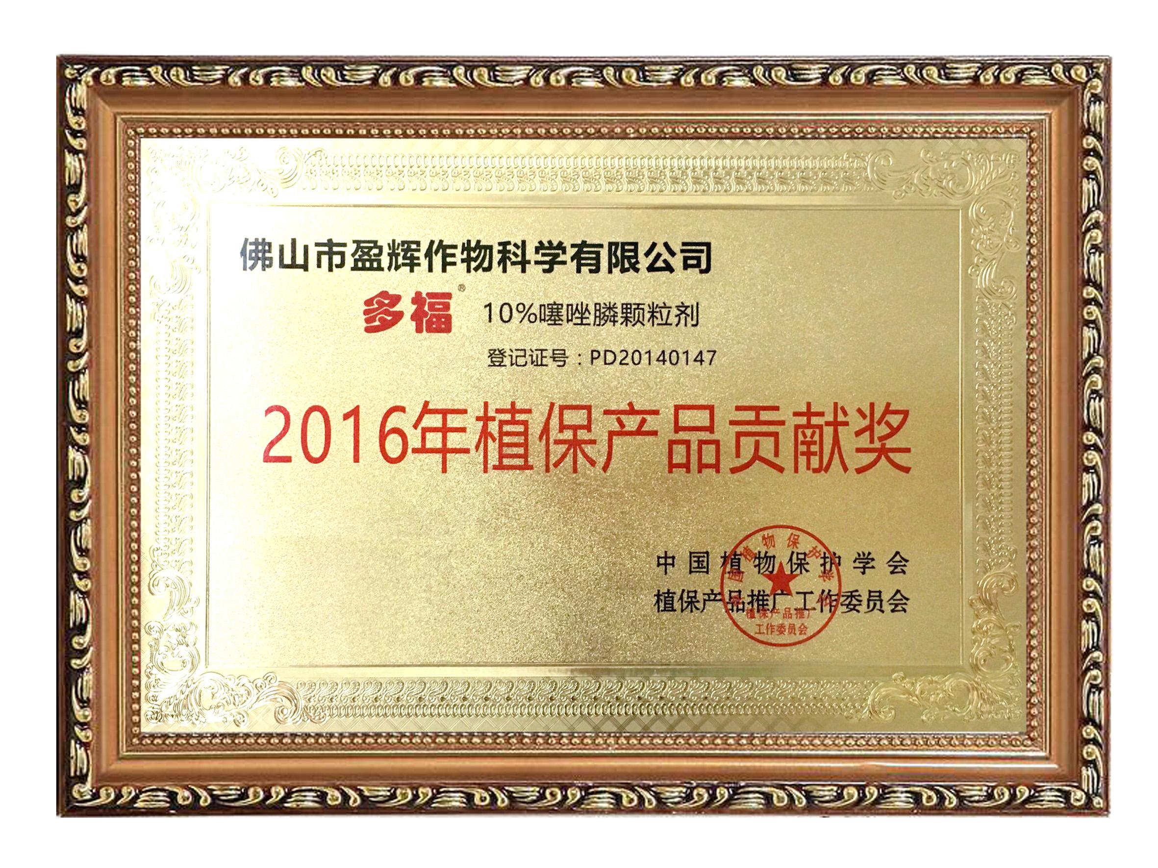 多福-植保产品贡献奖-2016