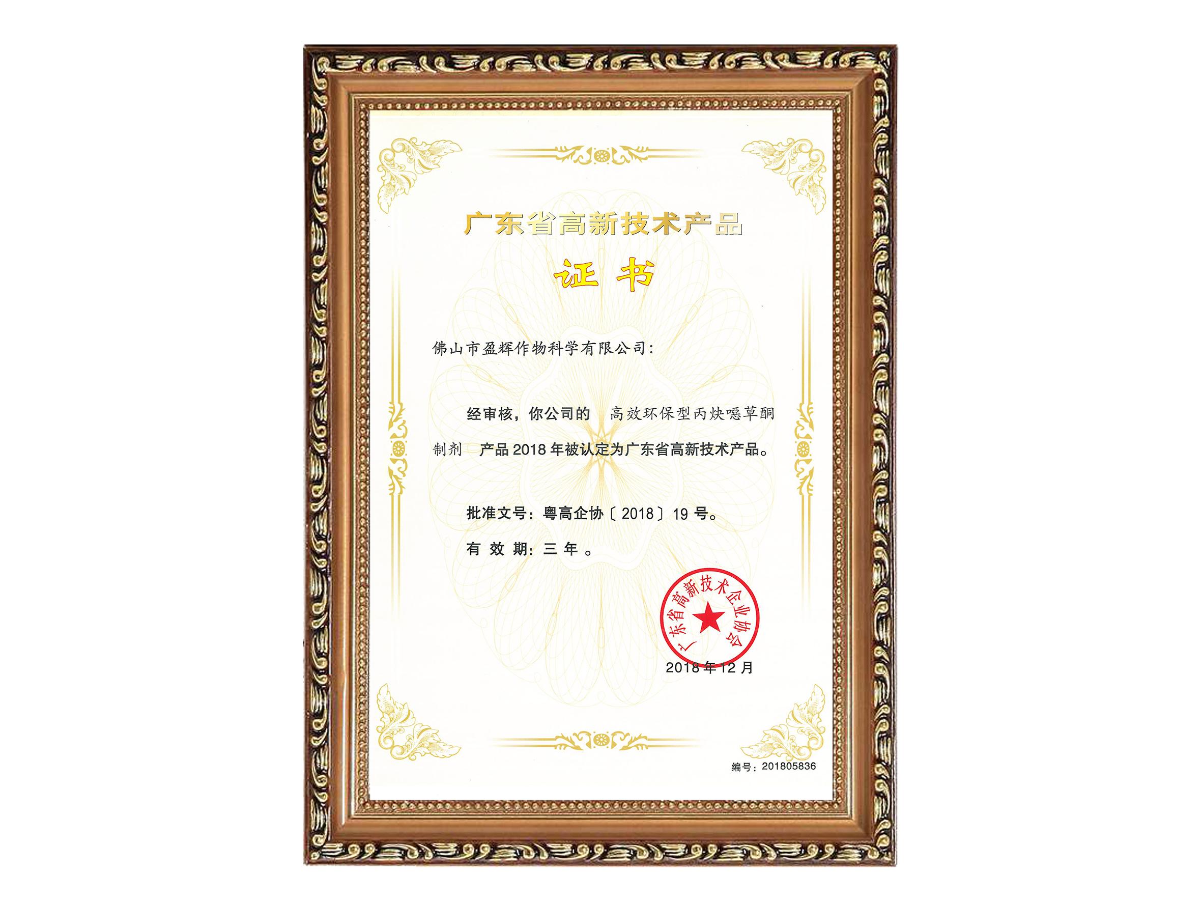 高效环保型丙炔噁草酮制剂-广东省高新技术产品(高企申报用)2018