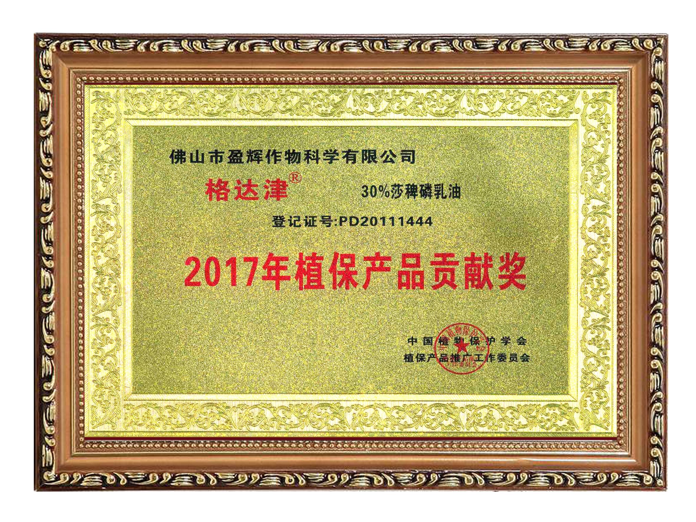 格达津-植保产品贡献奖-2017
