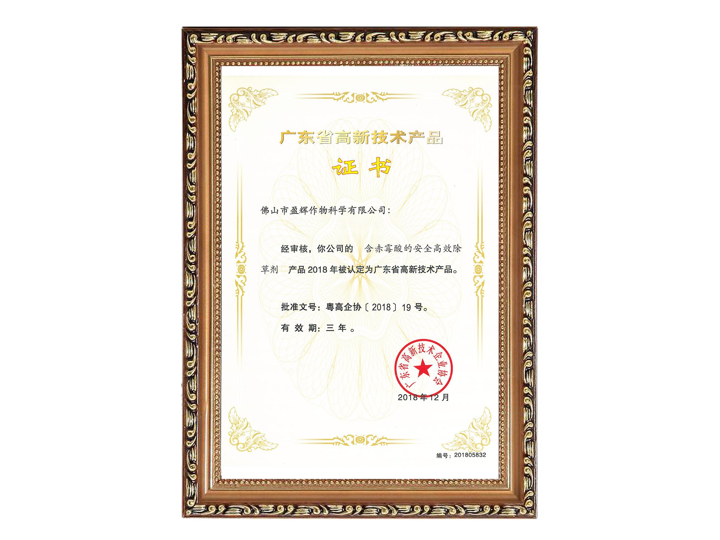 含赤霉酸的安全高效除草剂-广东省高新技术产品(高企申报用)2018
