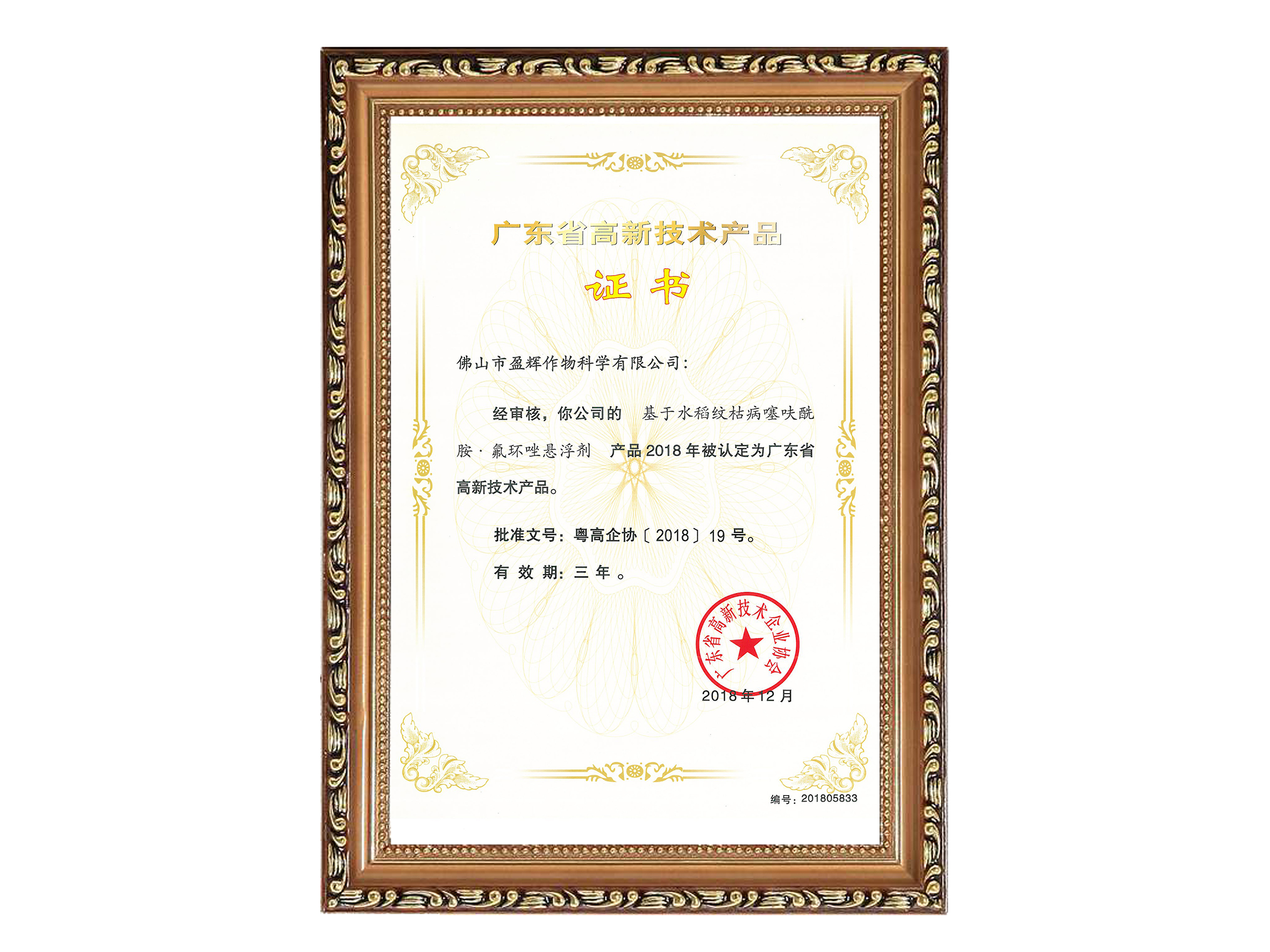 基于水稻纹枯病噻呋酰胺氟环唑悬浮-广东省高新技术产品(高企申报用)2018