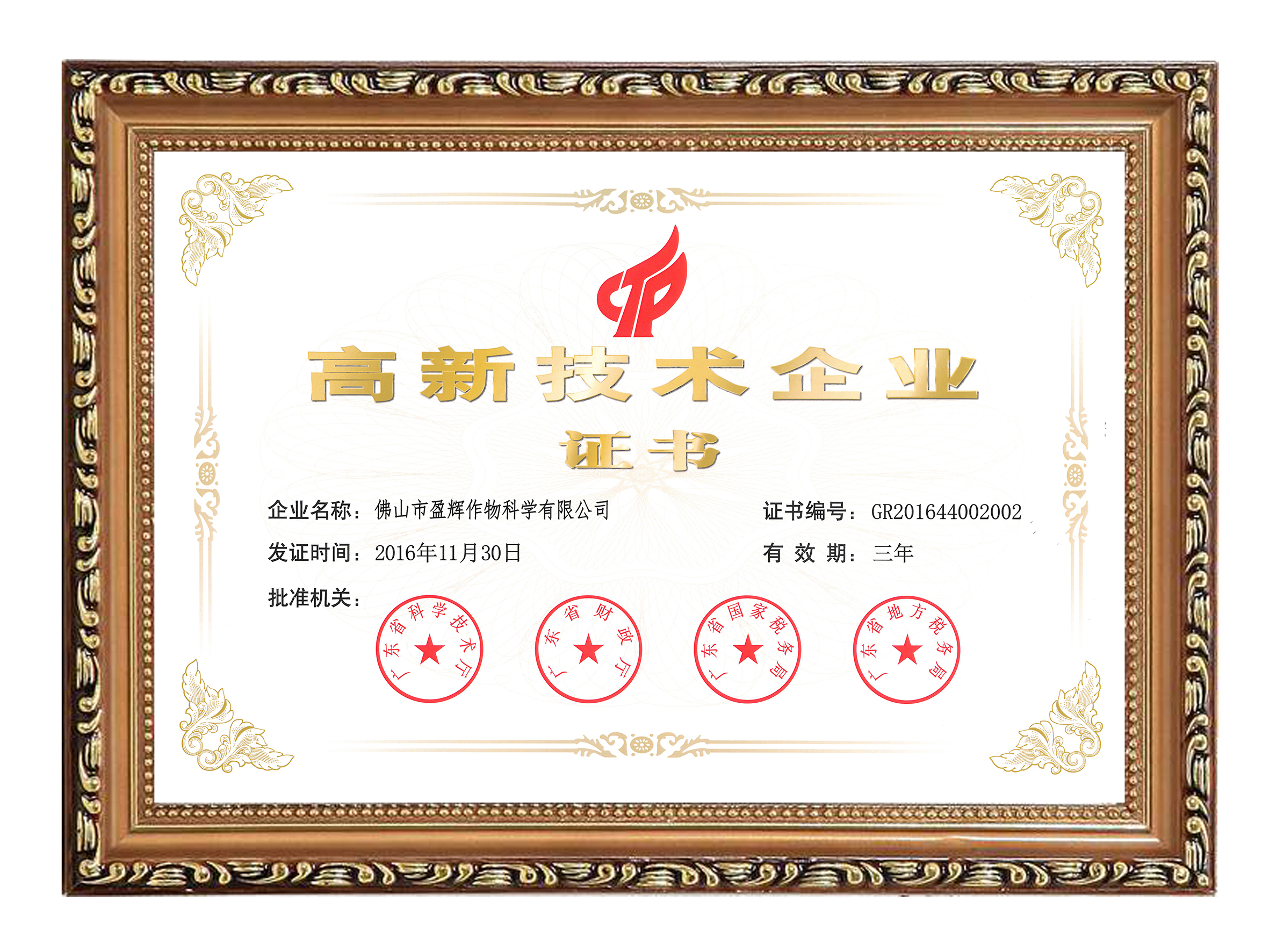 2016高新技术企业证书