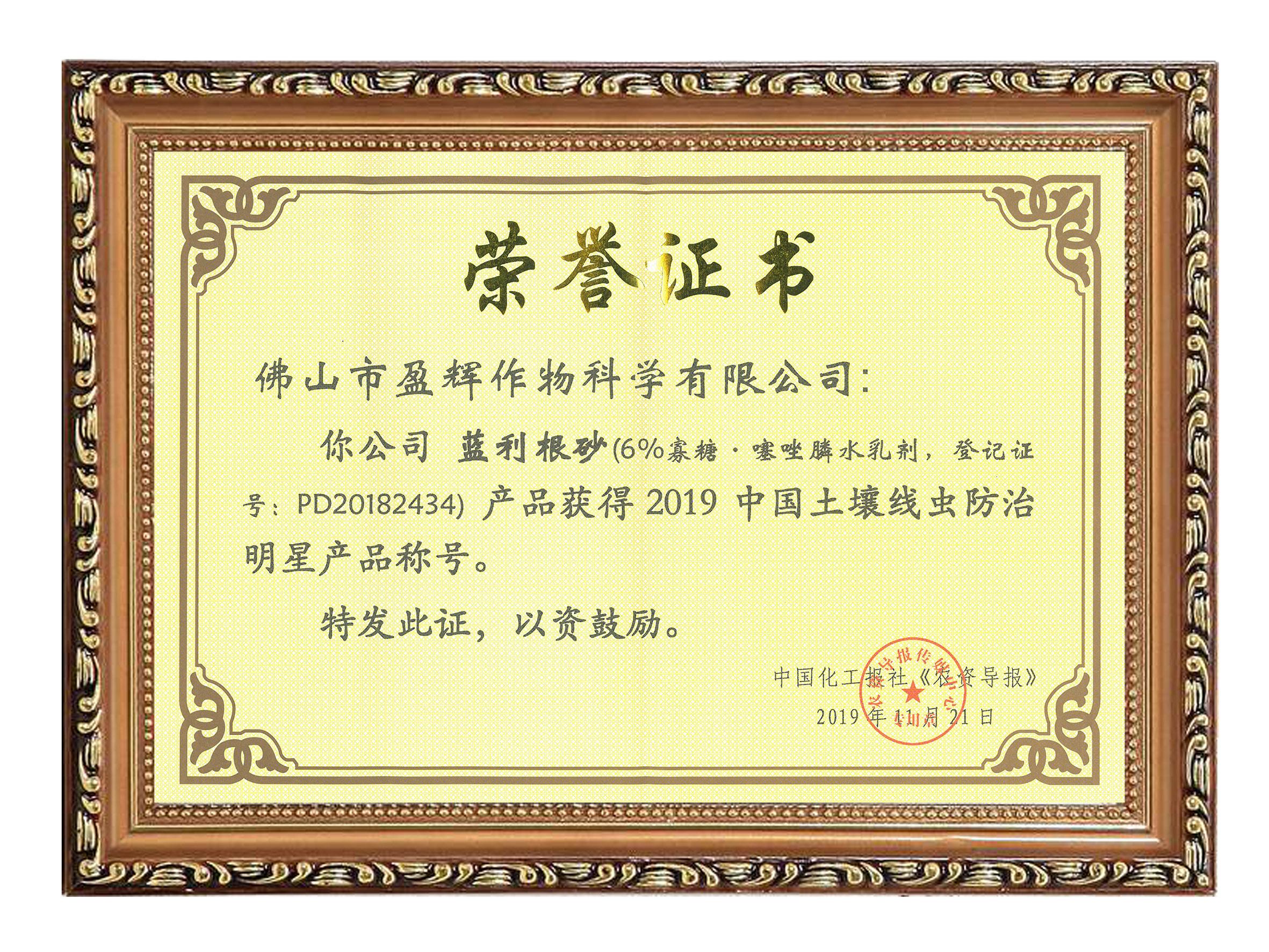 蓝利根砂获2019年中国土壤线虫防治明星产品称号-201911
