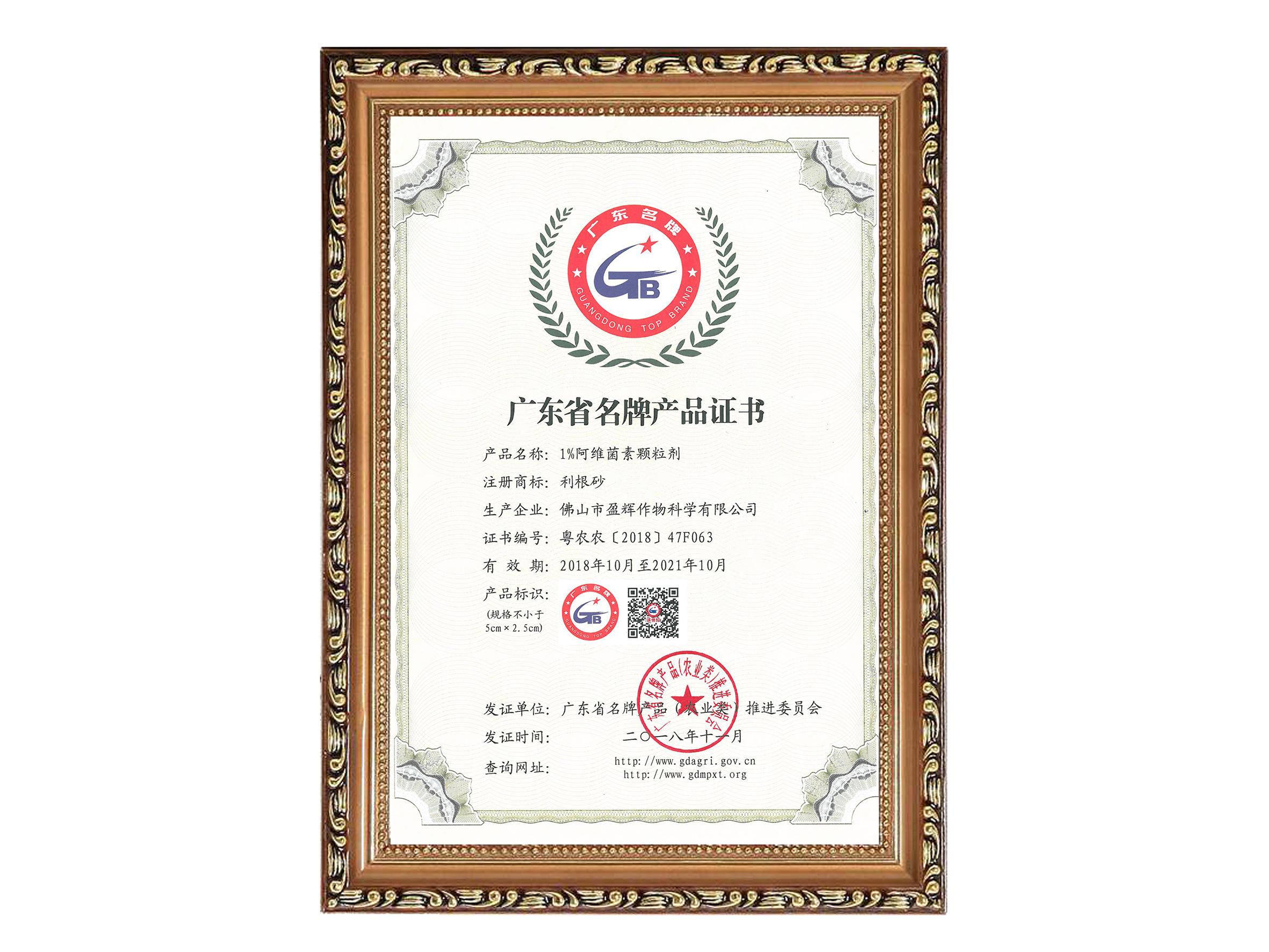 利根砂-广东省名牌产品-2018