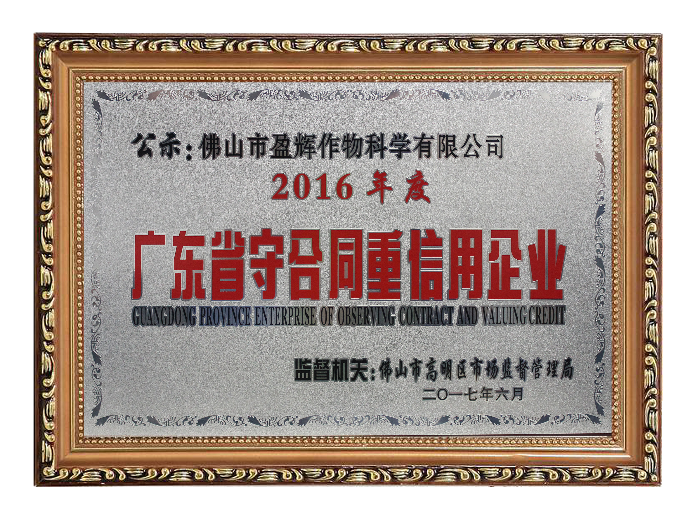 2016广东省守合同重信用企业