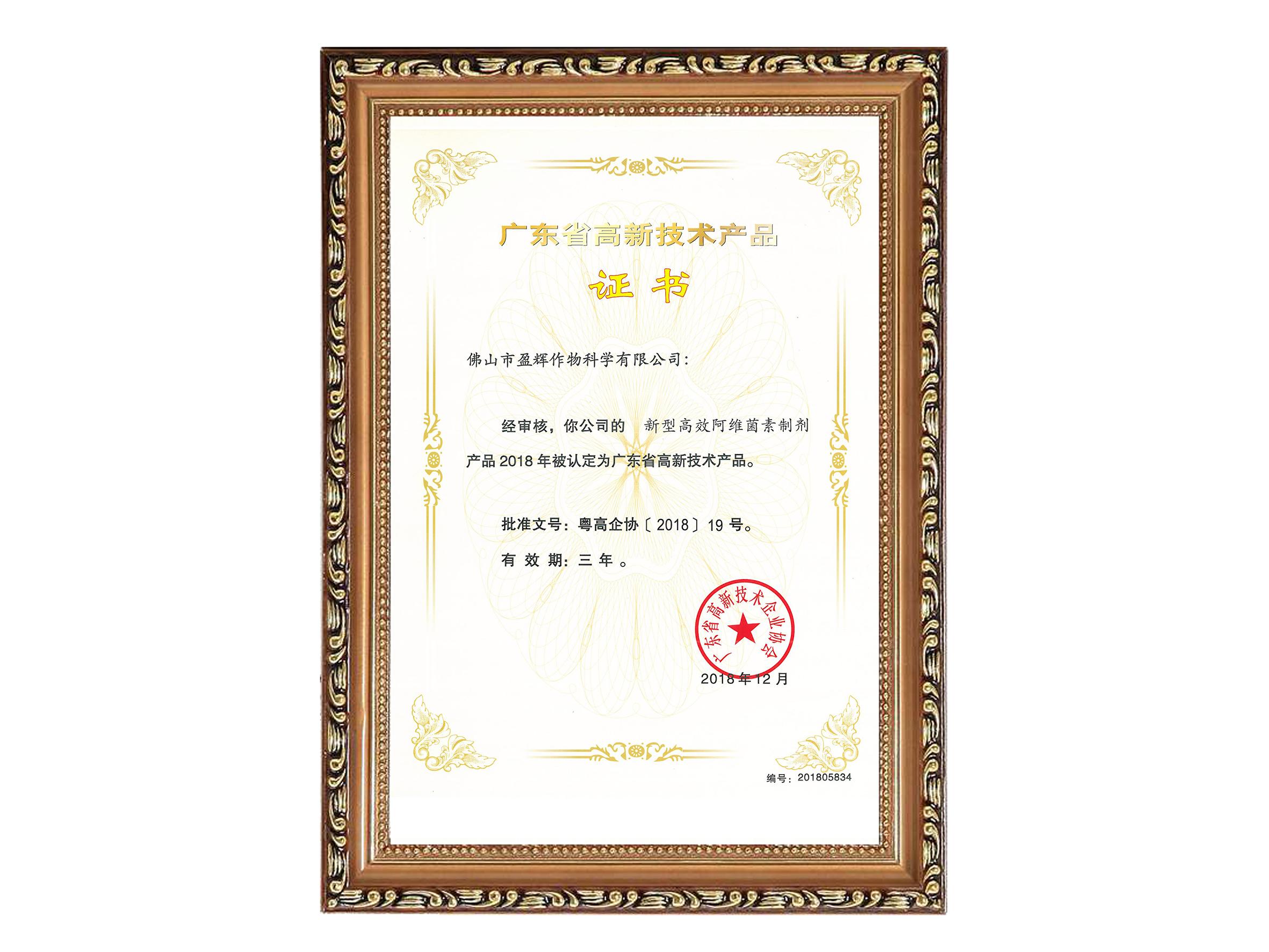 新型高效阿维菌素制剂-广东省高新技术产品(高企申报用)2018