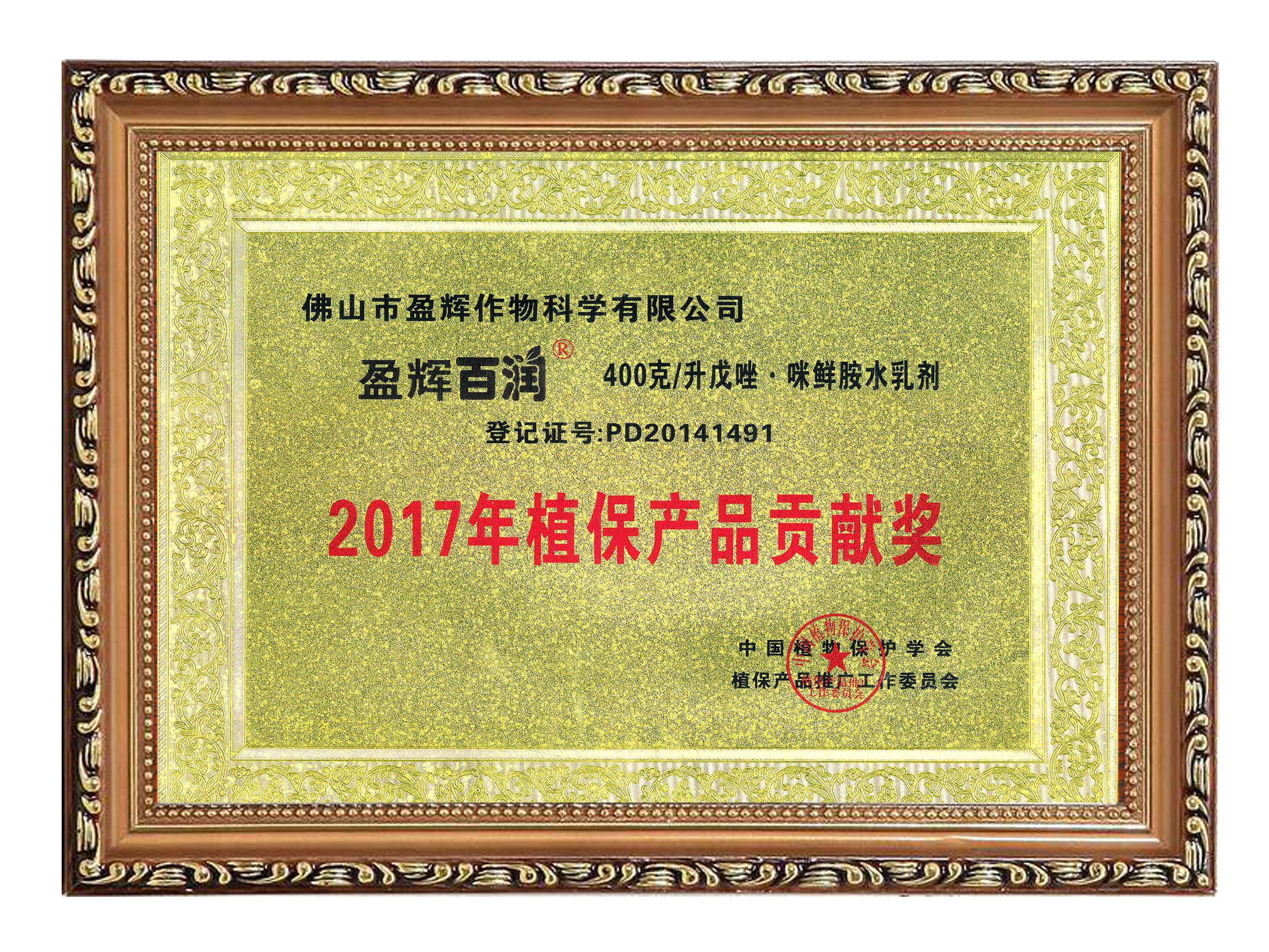 盈辉百润-植保产品贡献奖-2017