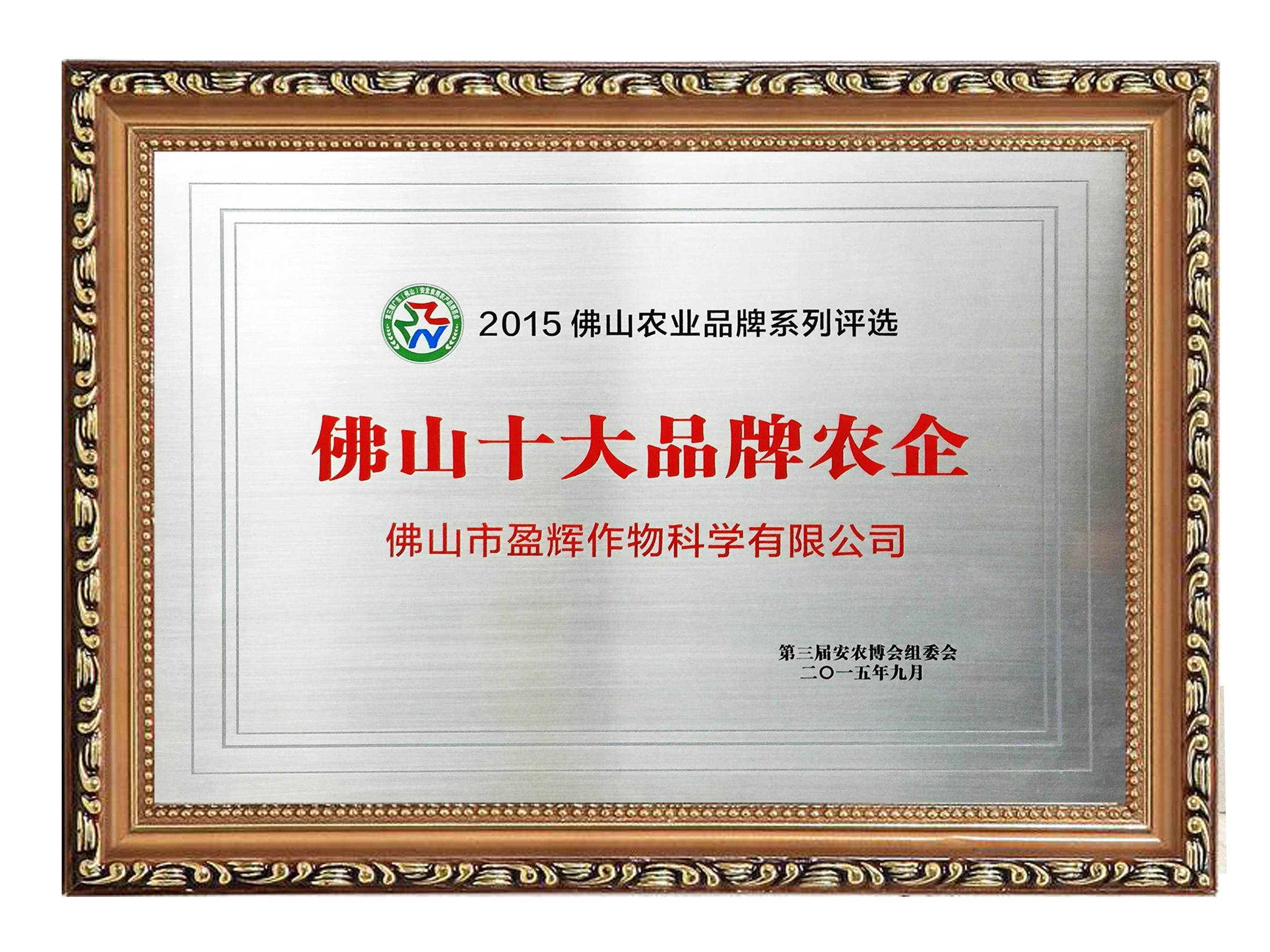 2015佛山市十大品牌农企