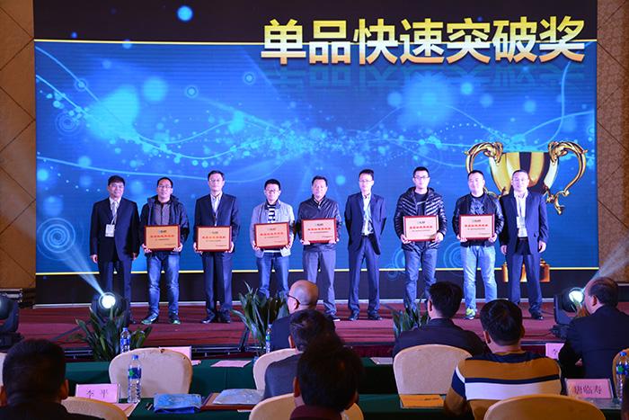 盈辉新品市场颁奖会
