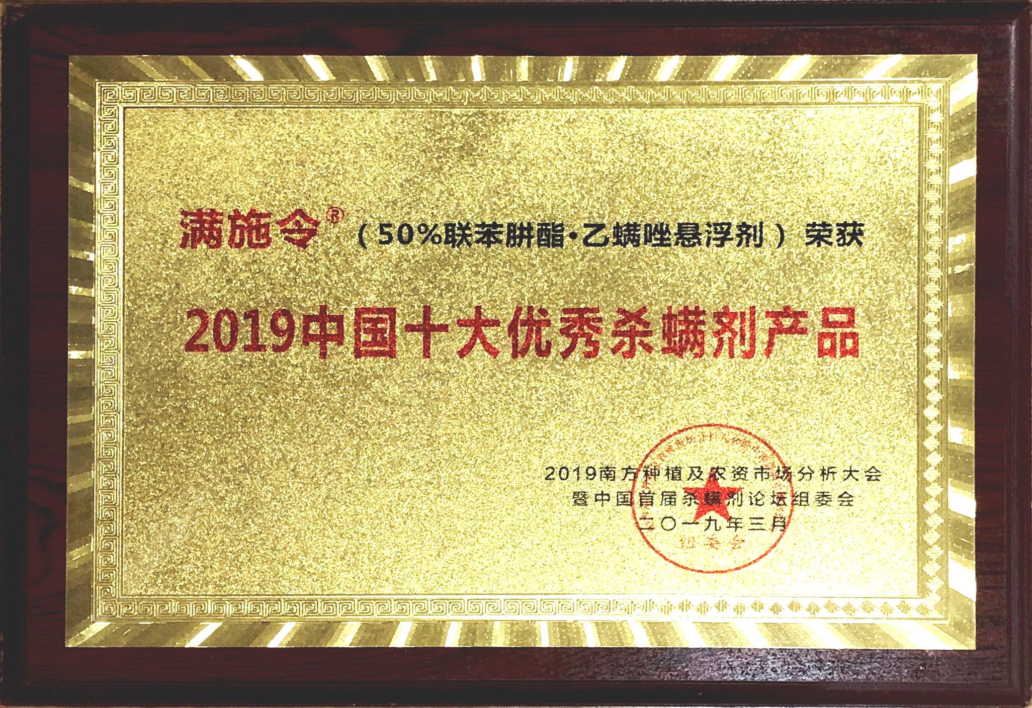 (满施令)2019中国十大优秀杀螨剂产品