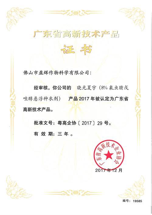 晓光夏宇(8%氟虫腈戊唑醇悬浮种衣剂