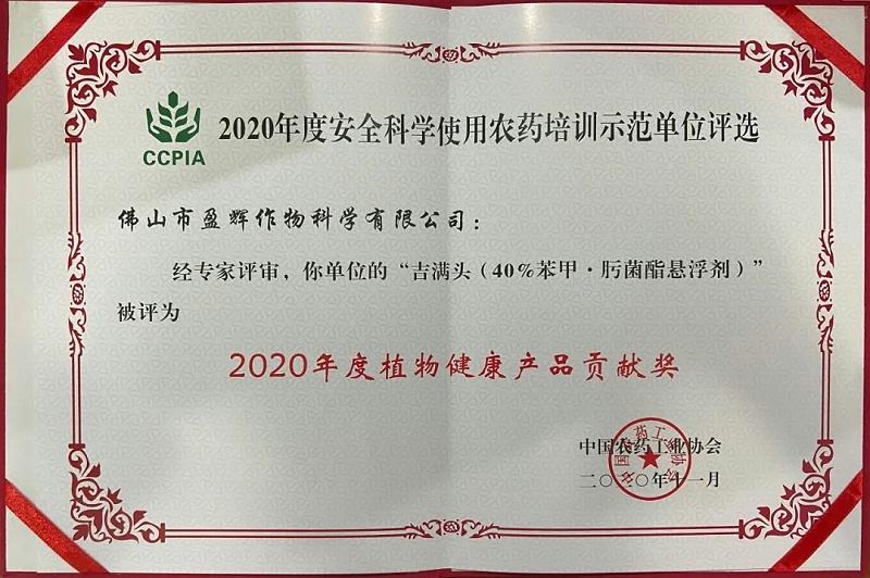 2020年度植物健康产品贡献奖.webp