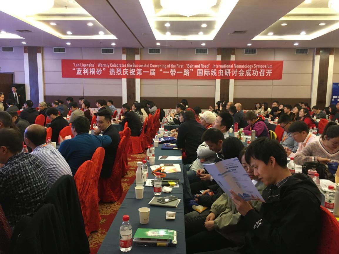 国际线虫研讨会