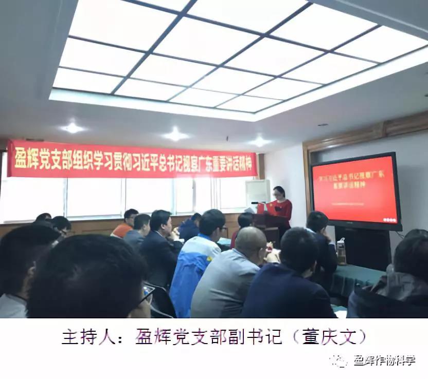 盈辉支部组织学习贯彻领导视察广东重要讲话精神