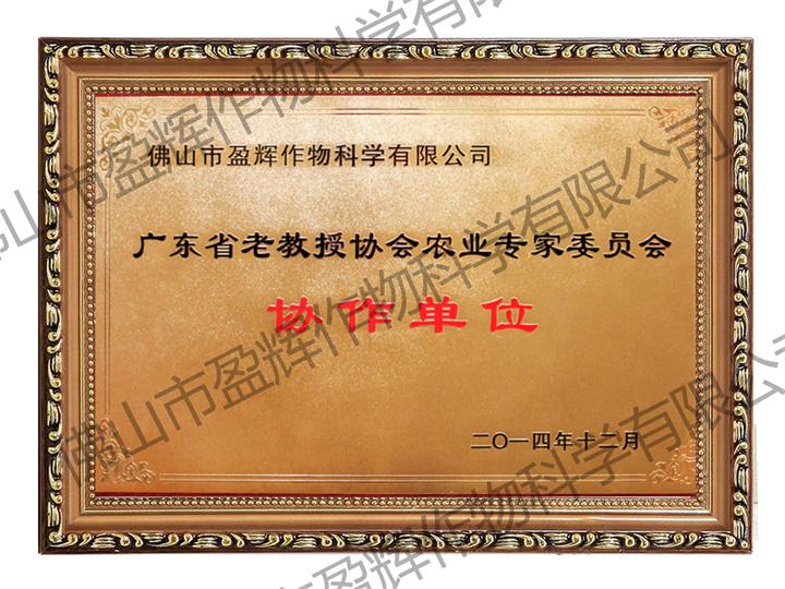 4-4 2014广东省老教授协会农业专家委员会协作单位.jpg