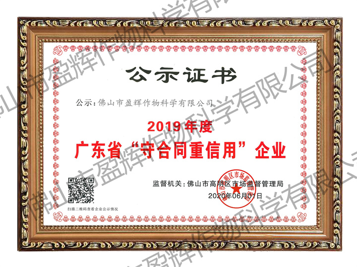 2019年度广东省守合同重信用证书