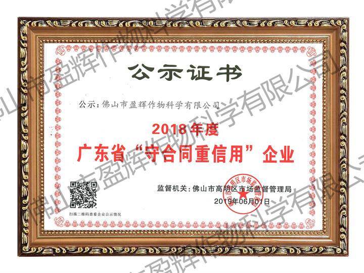 2018年度广东省守合同重信用证书