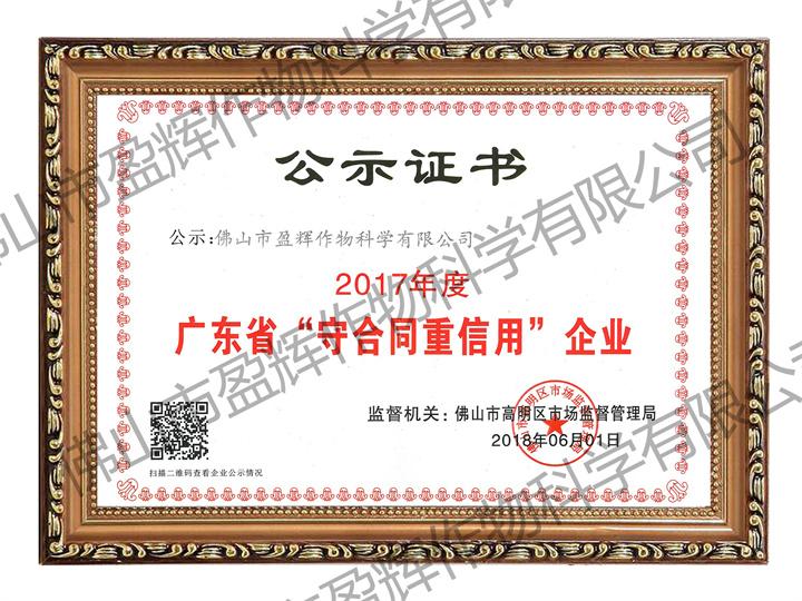 2017年度广东省守合同重信用证书