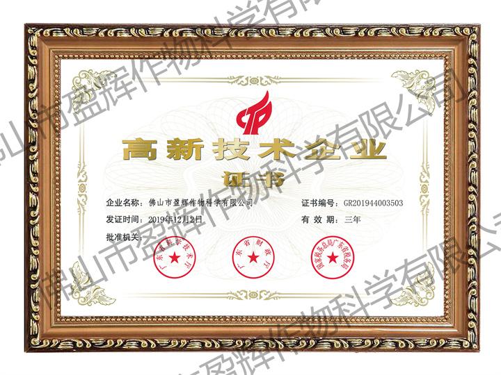 1 2019高新技术企业认定证书.jpg