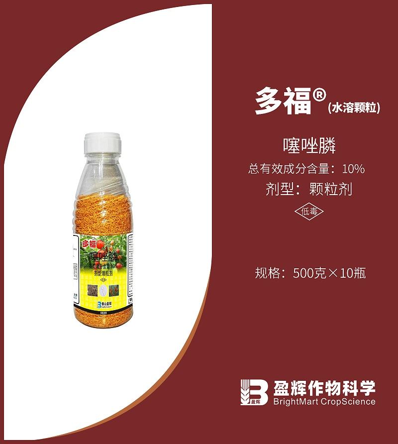 多福®(水溶颗粒)