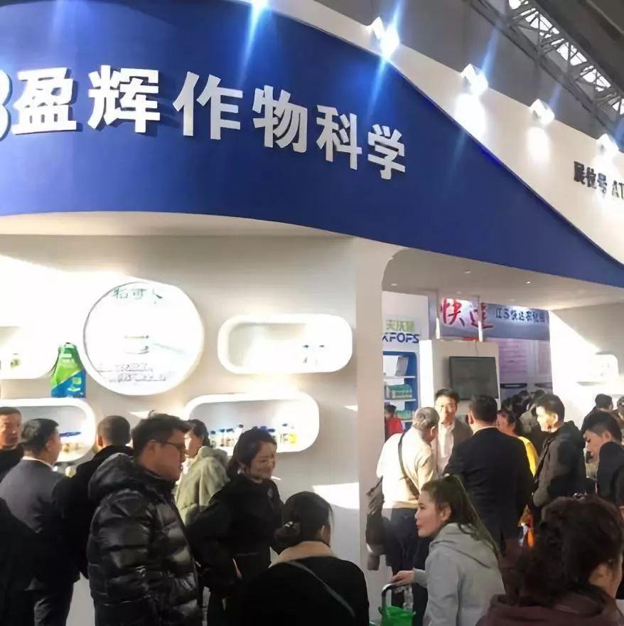 盈辉作物科学第33届黑龙江省植保双交会共叙农资情