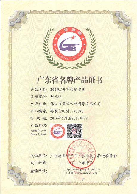 阿凡达 荣获 广东省名牌产品称号
