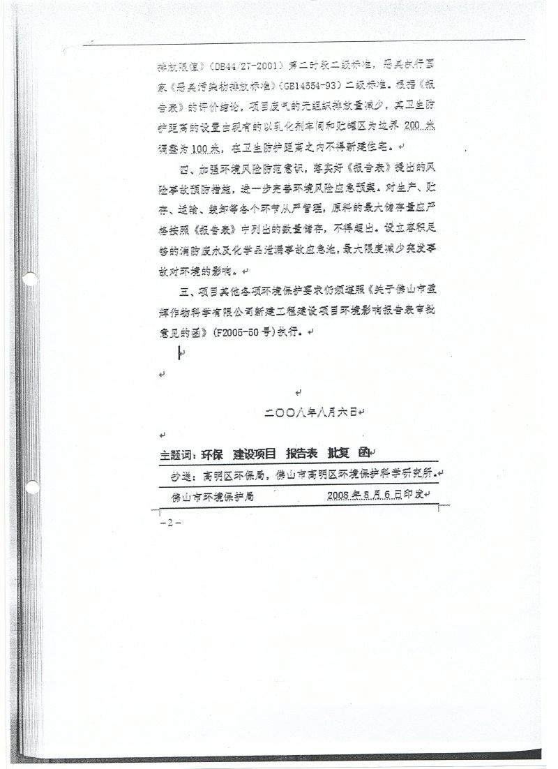 环评批复F2008-59储罐-2