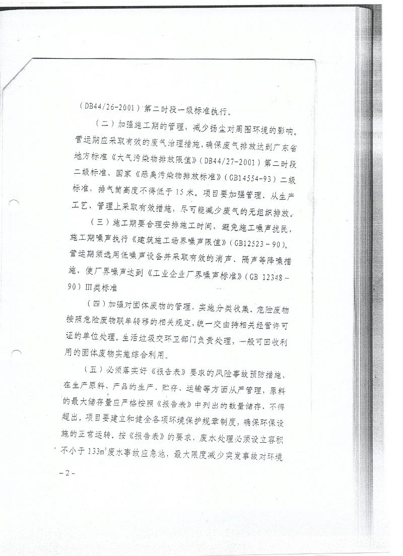 环评批复F2005-50号 002