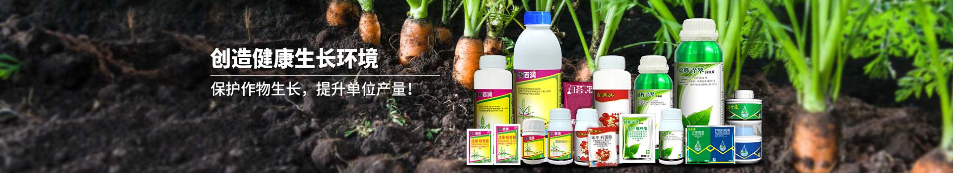 杀菌剂-创造健康生长环境