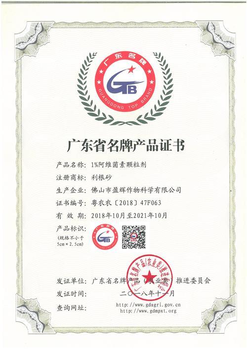 广东省名牌产品利根砂2018