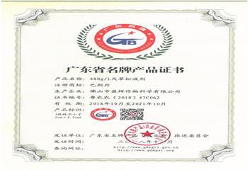 (巴斯丹)广东省名牌产品证书