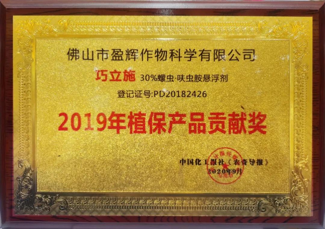 巧立施® 2019中国植保产品贡献奖.webp